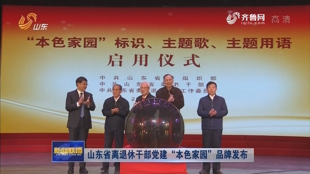 """山东省离退休干部党建""""本色家园""""品牌发布"""