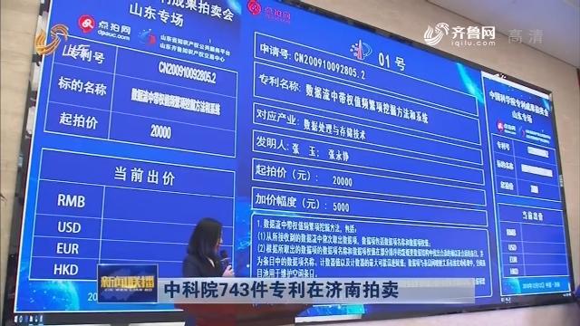 中科院743件专利在济南拍卖