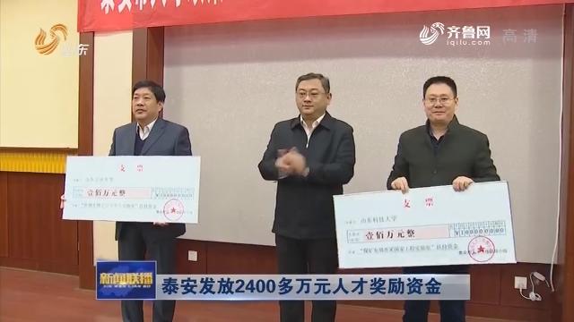 泰安发放2400多万元人才奖励资金