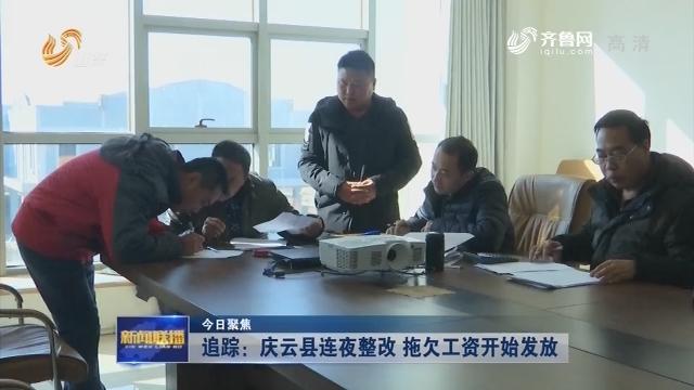 【今日聚焦】追踪:庆云县连夜整改 拖欠工资开始发放