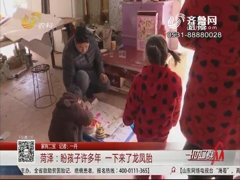 【家有二宝】菏泽:盼孩子许多年 一下来了龙凤胎