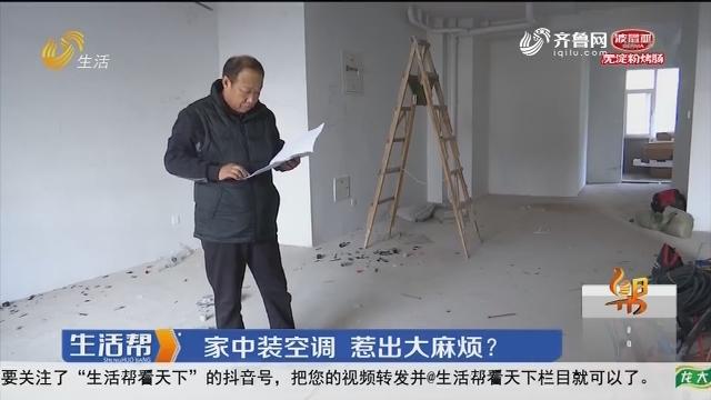 潍坊:家中装空调 惹出大麻烦?