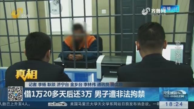 【真相】聚焦扫黑除恶专项斗争:借1万20多天后还3万 男子遭非法拘禁