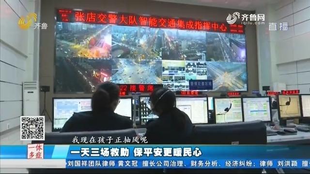 淄博:紧急救助受伤儿童 铁骑队一路开道