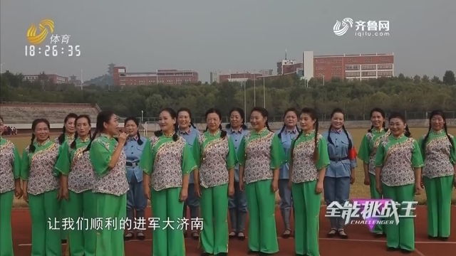 20181212《全能挑战王》:全省复赛