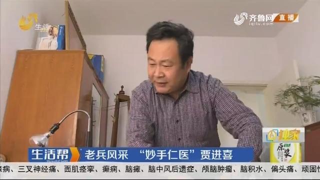 """潍坊:老兵风采 """"妙手仁医""""贾进喜"""