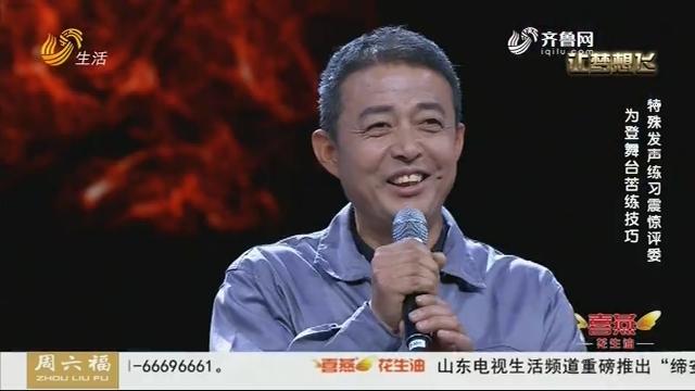 20181212《让梦想飞》:为登舞台苦练技巧 特殊发声练习震惊评委