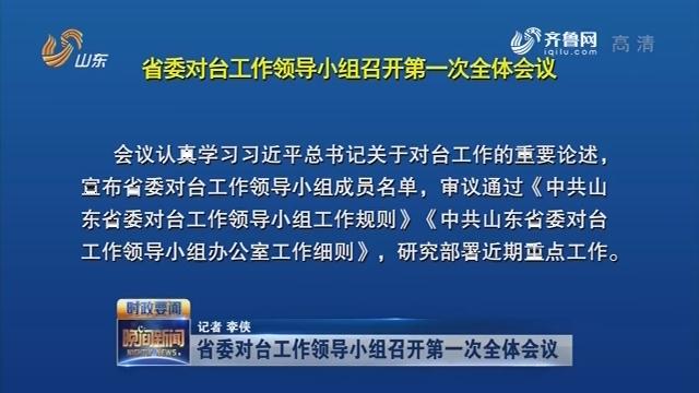 省委对台工作领导小组召开第一次全体会议