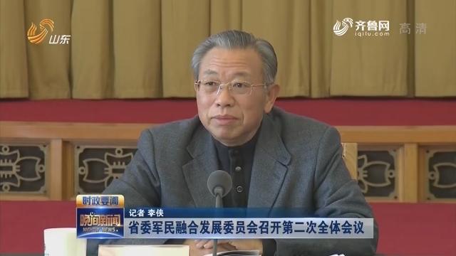 省委军民融合发展委员会召开第二次全体会议