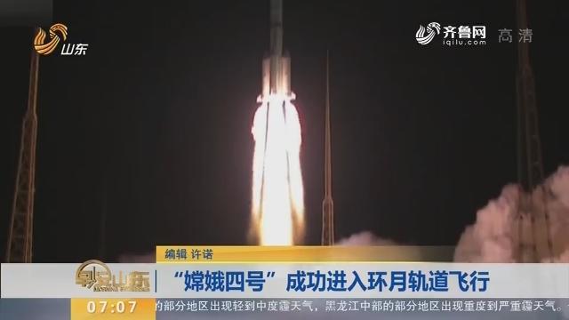 """【昨夜今晨】""""嫦娥四号""""成功进入环月轨道飞行"""