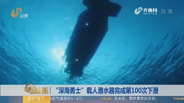 """【昨夜今晨】""""深海勇士""""载人潜水器完成第100次下潜"""