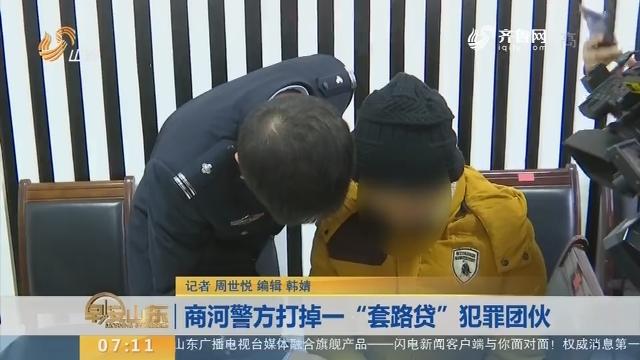 """【闪电新闻排行榜】商河警方打掉一""""套路贷""""犯罪团伙"""