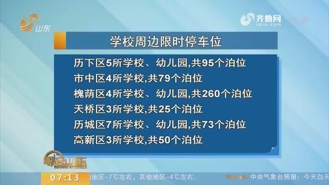 【闪电新闻排行榜】济南交警设置首批限时停车位2814个