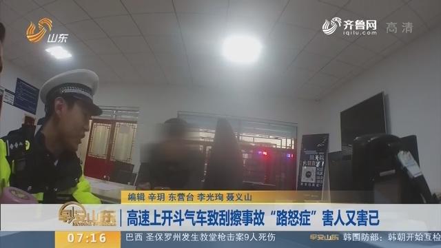 """【闪电新闻排行榜】高速上开斗气车致刮擦事故""""路怒症""""害人又害已"""