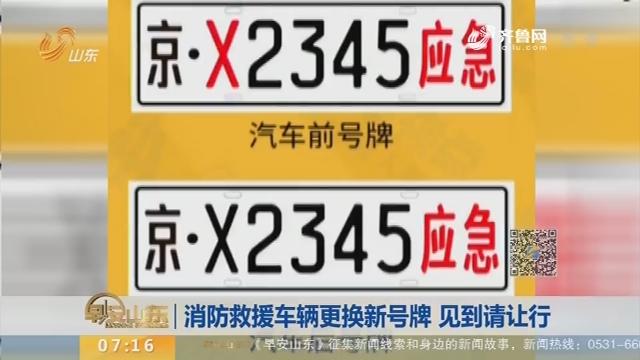【闪电新闻排行榜】消防救援车辆更换新号牌 见到请让行