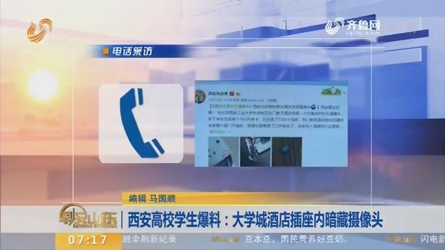 【闪电新闻排行榜】西安高校学生爆料:大学城酒店插座内暗藏摄像头