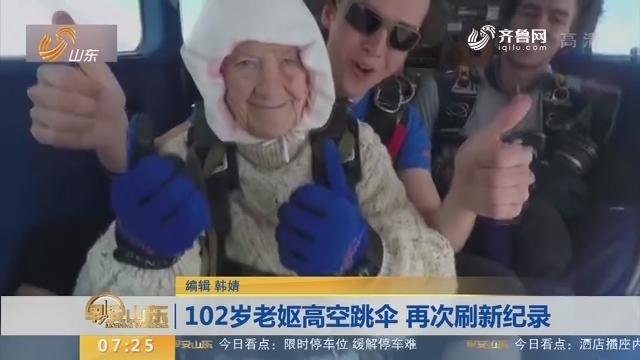 102岁老妪高空跳伞 再次刷新纪录