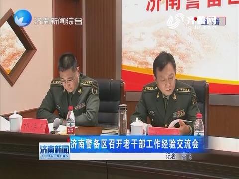 济南警备区召开老干部工作经验交流会