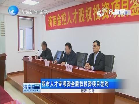 济南市人才专项资金股权投资项目签约