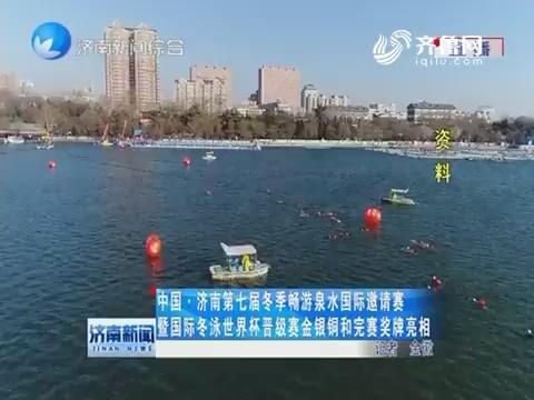 中国·济南第七届冬季畅游泉水国际邀请赛暨国际冬泳世界杯晋级赛金银铜和完赛奖牌亮相