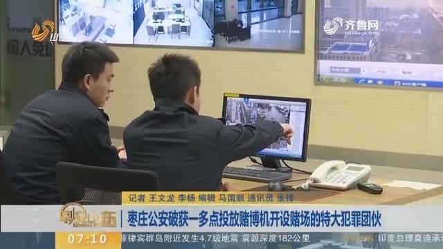 【闪电新闻排行榜】枣庄公安破获一多点投放赌博机开设赌场的特大犯罪团伙
