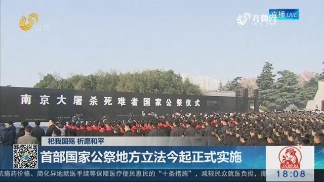【祀我国殇 祈愿和平】首部国家公祭地方立法12月13日起正式实施