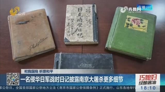 【祀我国殇 祈愿和平】一名侵华日军战时日记披露南京大屠杀更多细节