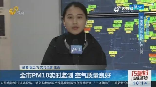【闪电连线】济南:全市PM10实时监测 空气质量良好