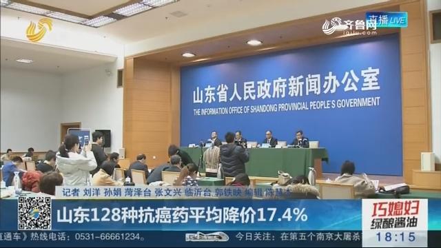 山东128种抗癌药平均降价17.4%