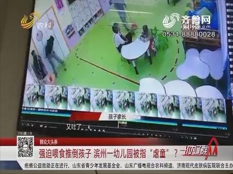"""【群众大头条】强迫喂食推倒孩子 滨州一幼儿园被指""""虐童""""?"""