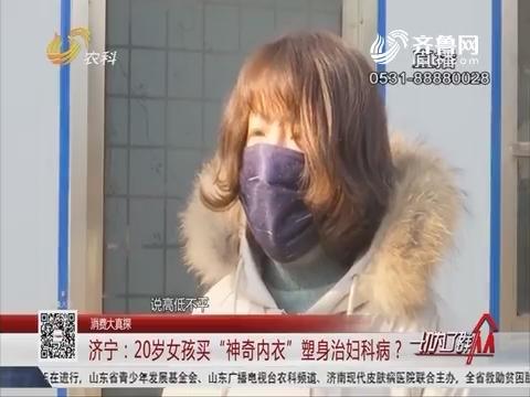 """【消费大真探】济宁:20岁女孩买""""神奇内衣"""" 塑身治妇科病?"""
