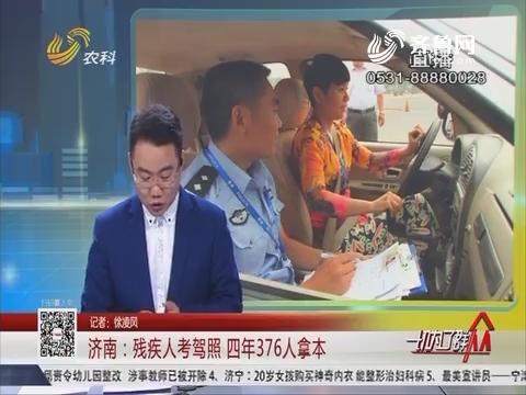 济南:残疾人考驾照 四年376人拿本