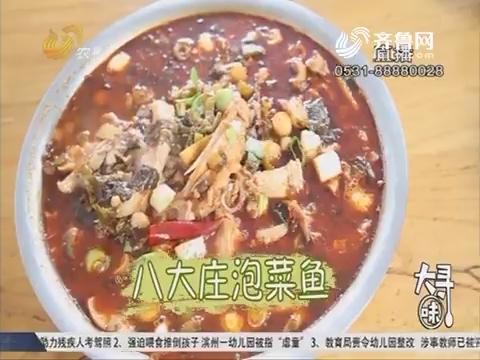 【大寻味】八大庄泡菜鱼