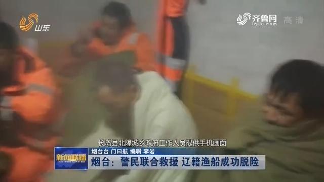 烟台:警民联合救援 辽籍渔船成功脱险