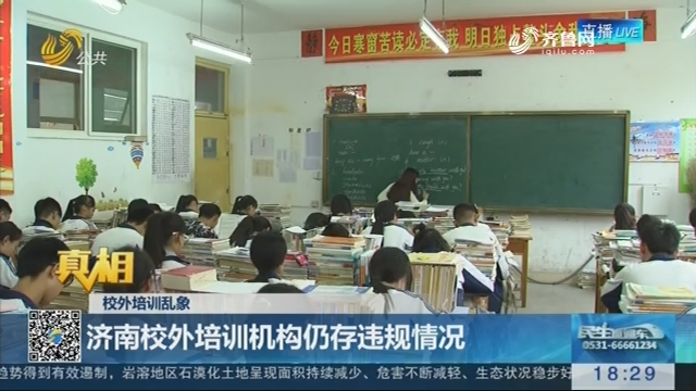 【真相】校外培训乱象:济南校外培训机构仍存违规情况