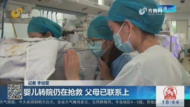 【省立医院弃婴追踪】婴儿转院仍在抢救 父母已联系上