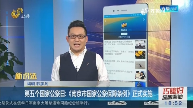 【新说法】第五个国家公祭日:《南京市国家公祭保障条例》正式实施