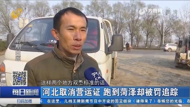 河北取消营运证 跑到菏泽却被罚追踪