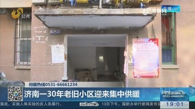 济南一30年老旧小区迎来集中供暖