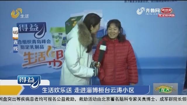 生活欢乐送 走进淄博桓台云涛小区