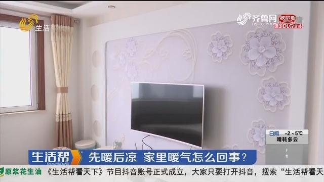 青岛:先暖后凉 家里暖气怎么回事?