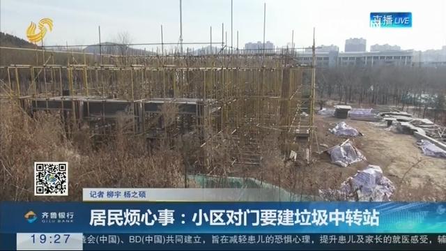 【跑政事】居民烦心事:小区对门要建垃圾中转站