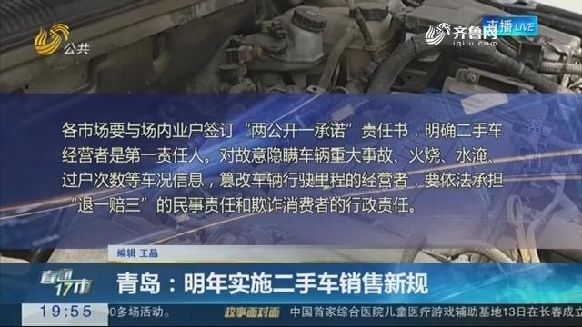 【直通17市】青岛:明年实施二手车销售新规