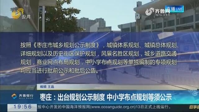 【直通17市】枣庄:出台规划公示制度 中小学布点规划等须公示