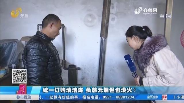 济宁:统一订购清洁煤 虽然无烟但也没火?