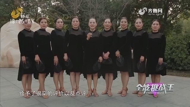 20181213《全能挑战王》:全省复赛