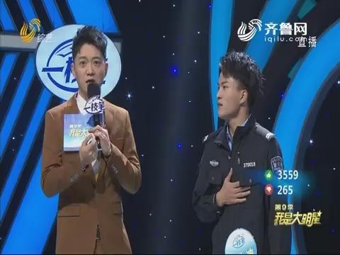 20181213《我是大明星》:小黑柯森换个风格登陆舞台 带给观众无限欢乐