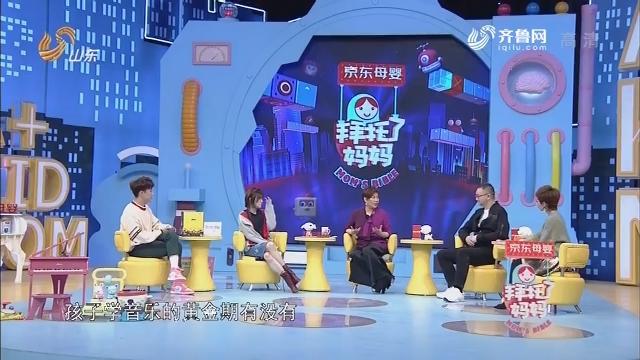 """20181213《拜托了妈妈》:儿童音乐启蒙从""""零""""开始"""