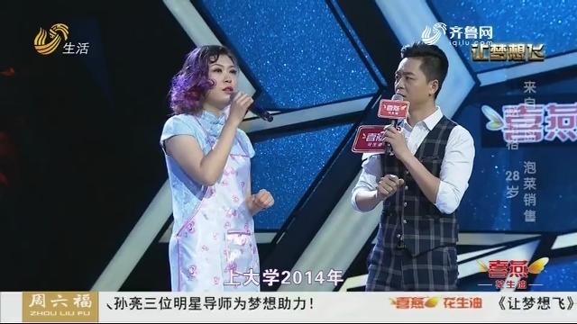 20181213《让梦想飞》:减重六十斤 模仿偶像杨波