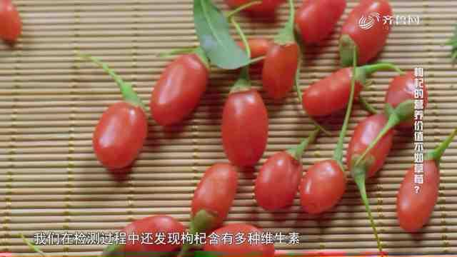 《民生实验室》:枸杞的营养价值还不如草莓?